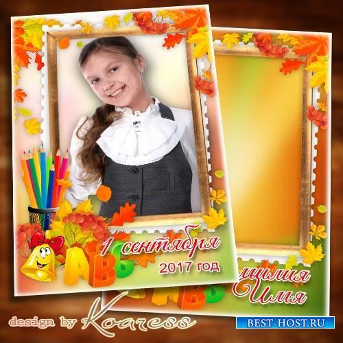 Осенняя фоторамка для детских школьных портретов - Снова на уроки нас зовет ...