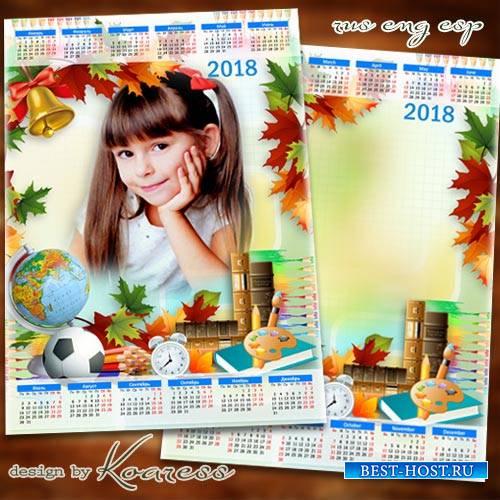 Школьный детский календарь с фоторамкой на 2018 год к 1 сентября - Здравств ...