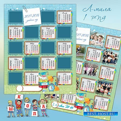 Календарь-плакат на 2017-2018 учебный год