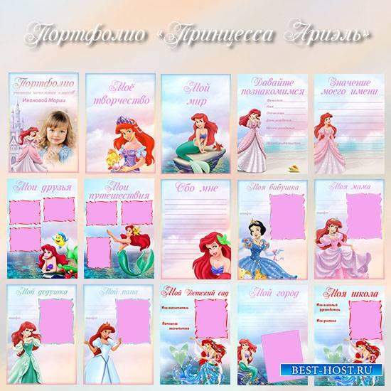 Портфолио школьника - Принцесса Ариэль