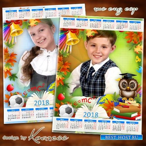 Школьный детский календарь с рамкой для фото на 2018 год к 1 сентября - Сно ...