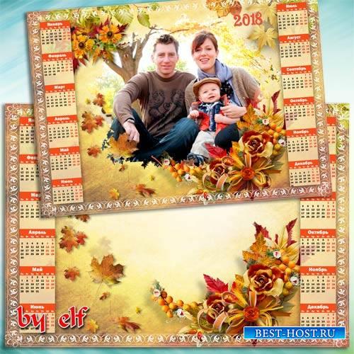 Календарь-рамка на 2018 год – Рыжая осень играет с листвою