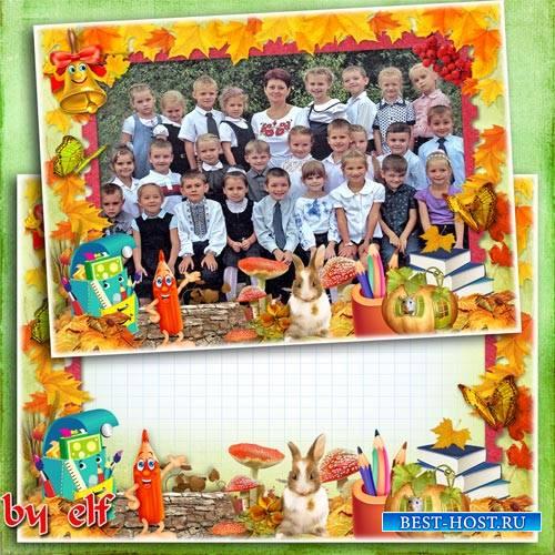 Школьная рамка для оформления общей фотографии класса - Листья осенние кружат над школой
