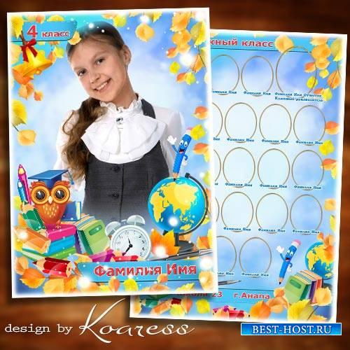 Школьная детская виньетка и рамка для фотошопа - Снова нас встречает школа