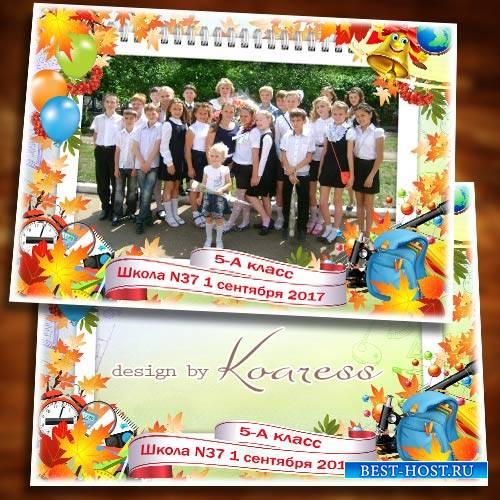 Школьная детская рамка для группового фото - Вот опять звенит звонок веселы ...