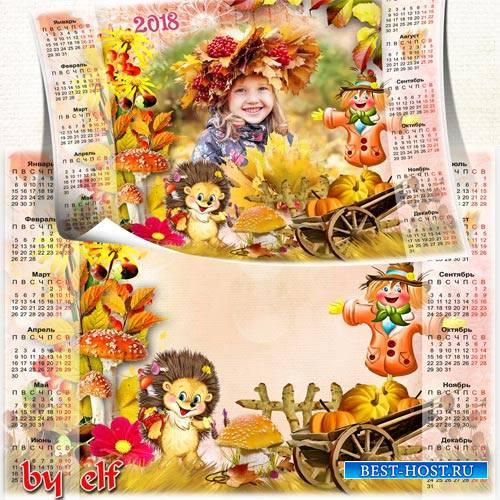 Детский календарь на 2018 год - Осени богатые дары
