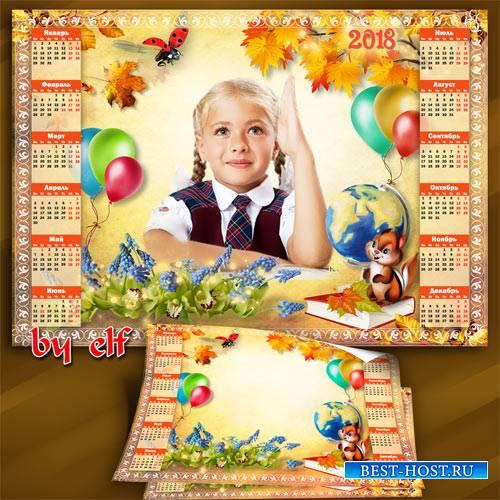 Календарь-фоторамка на 2018 год для учеников начальной школы - Здравствуй, школа