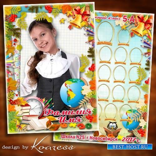 Школьная детская виньетка и рамка для портретов - Главный праздник сентября