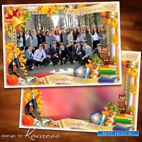 Школьная рамка для фото старшеклассников - Как быстро осень наступила