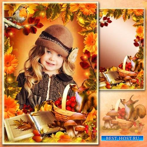 Рамка для фото - Снова осень золотая дарит листья не считая