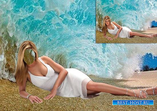 Женский фотошаблон - Фотосессия под волной