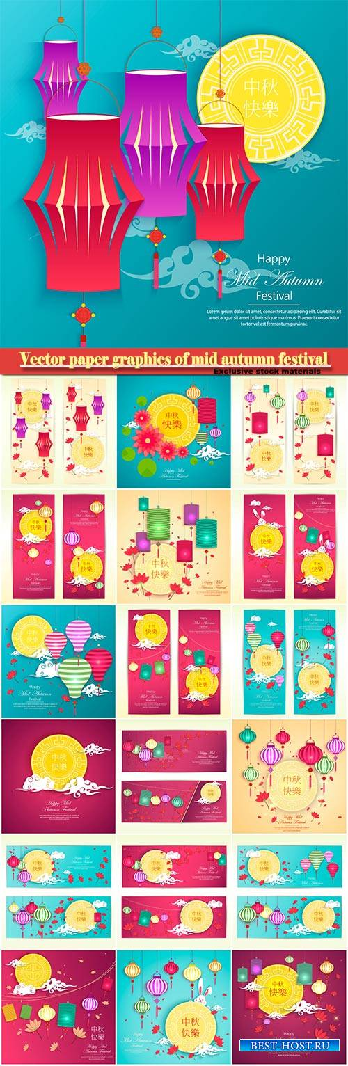 Vector paper graphics of mid autumn festival, greeting card banner