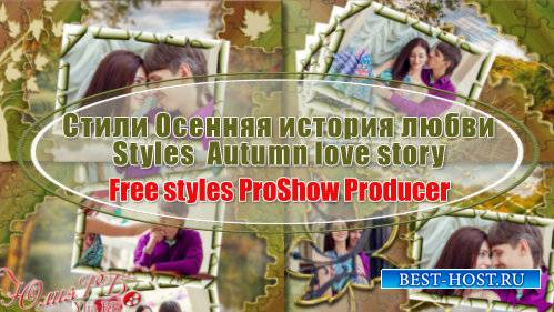 Стили для ProShow Producer -  Осенняя история любви