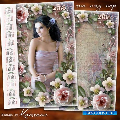 Календарь-рамка на 2018 год - Очарование