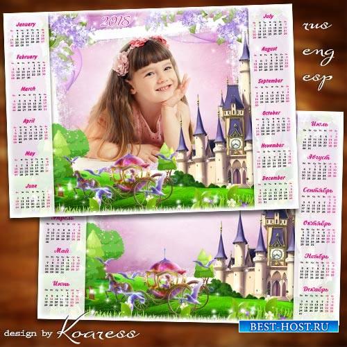 Календарь с рамкой для фото на 2018 год - Принцесса из сказки