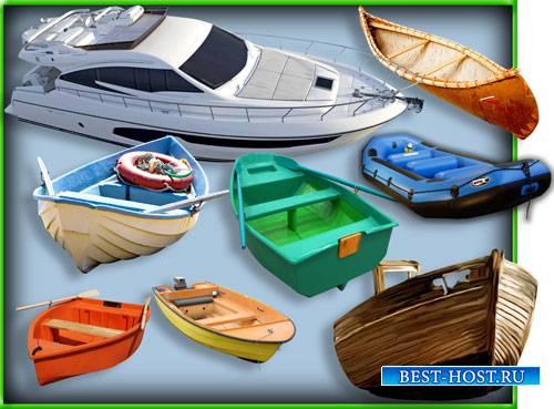 Картинки в формате png - Лодки и катера