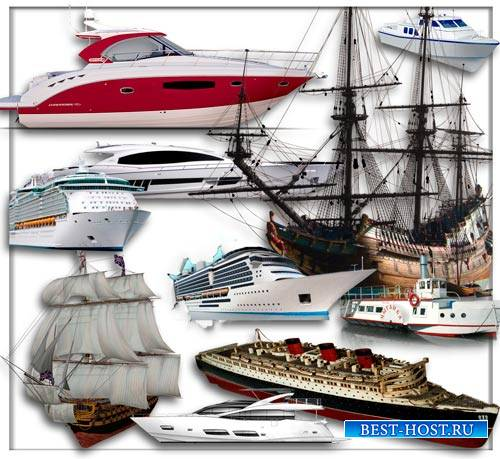 Png на прозрачном фоне - Корабли и яхты