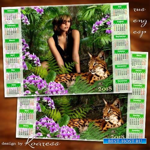 Календарь с рамкой для фото на 2018 год - Далеко в джунглях