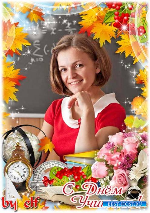 Школьная рамка для поздравлений с Днем Учителя - Сердечные примите поздравл ...