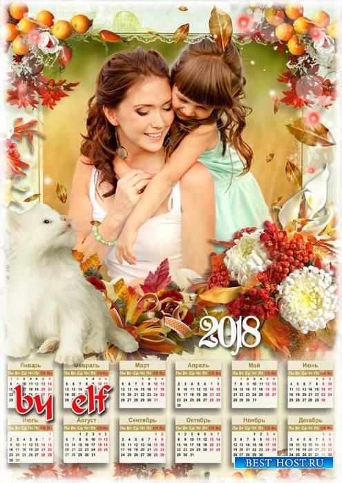 Календарь с фоторамкой на 2018 год - Листопад, листопад, утопает в листьях  ...