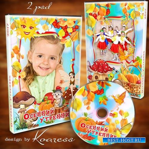Детский набор - обложка и задувка для dvd диска с видео осеннего утренника