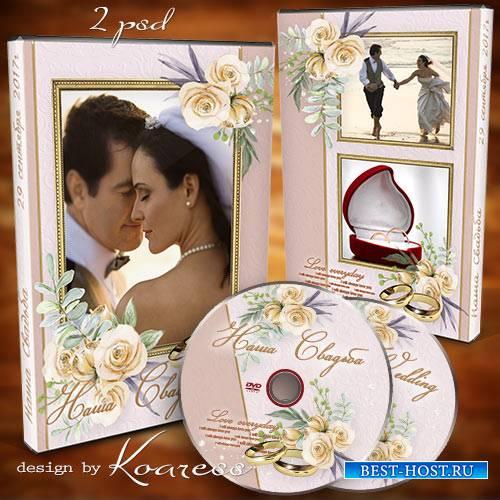 Обложка и задувка для свадебного диска dvd с рамками для фото - Самый счастливый день