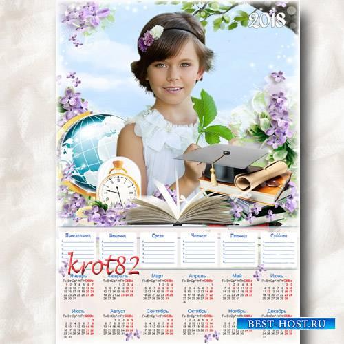 Календарь на 2018 год для школы – Школьные дни