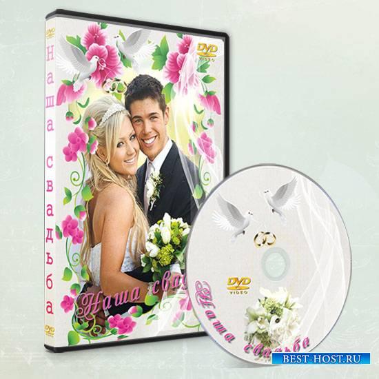 Обложка на свадебное dvd — Любовь и голуби