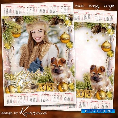 Календарь с рамкой на 2018 год с Собакой - Озорной хозяин года