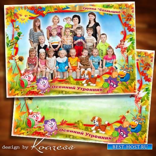 Осенняя фоторамка для детей в детском саду - Осень закружила листьев хоровод