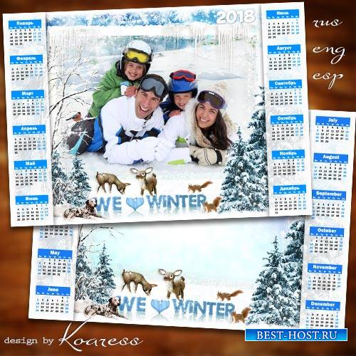 Зимний семейный календарь с рамкой для фото на 2018 год - Мы любим зиму