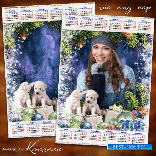 Календарь-рамка на 2018 год для фотошопа с милыми собачками - Пусть будут п ...