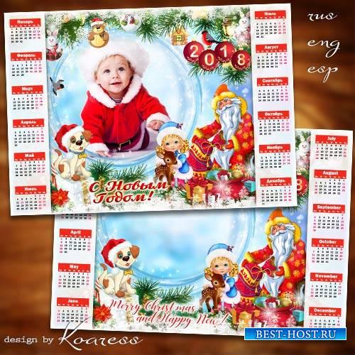 Календарь-рамка на 2018 год для фотошопа - Новый год веселый праздник, ждет ...