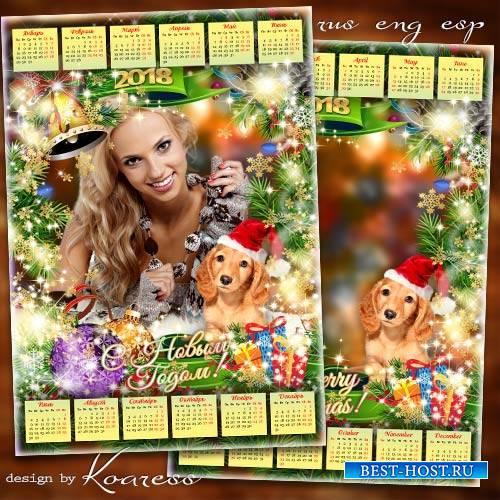 Календарь с рамкой для фото на 2018 год с Собакой - Сверкает праздник новог ...