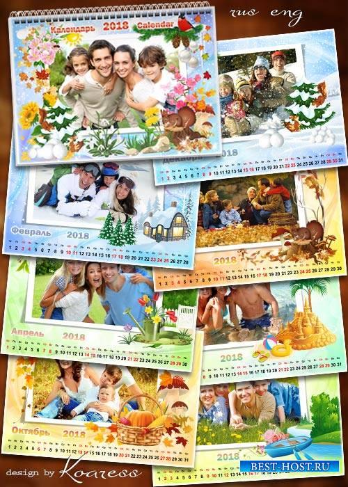 Шаблон перекидного календаря с рамками для фото на 12 месяцев на 2018 год - Времена года