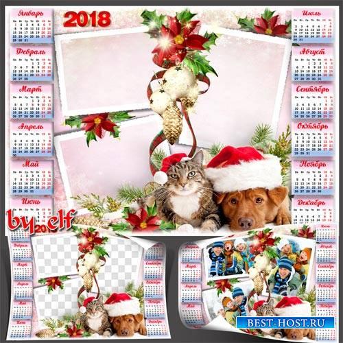 Календарь на 2018 год для 3 фото - С белым снегом самым чистым в дом стучится Новый год