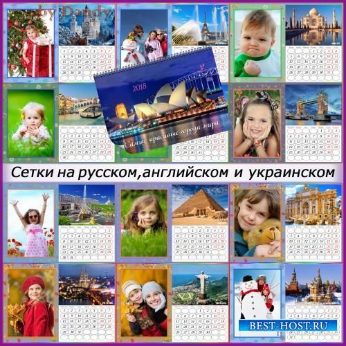 Календарь на 2018 год - Самые красивые города мира