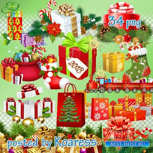 Клипарт png на прозрачном фоне для дизайна - Новогодние и рождественские подарки и украшения