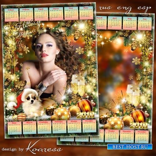Календарь с рамкой для фото на 2018 год с Собакой - Самый яркий зимний праз ...