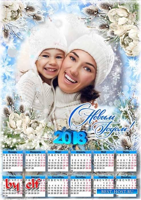 Календарь на 2018 год - Под ногами снег скрипит, новый год к тебе спешит