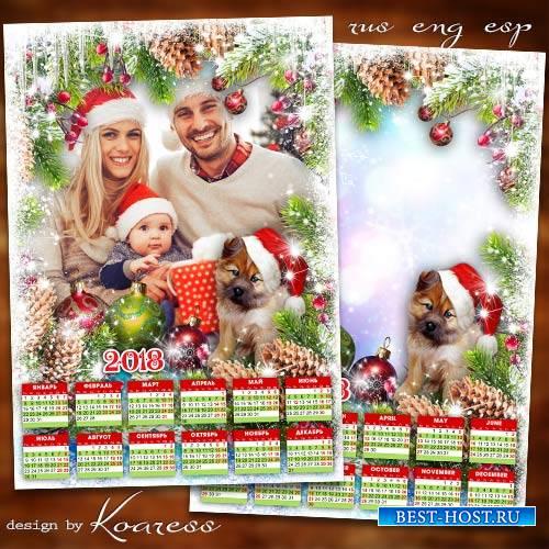 Календарь с рамкой для фото на 2018 год Собаки - Скоро праздник новогодний, ...
