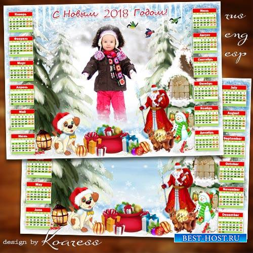 Семейный, детский календарь на 2018 год - По лесу Дед Мороз идет, в мешке п ...