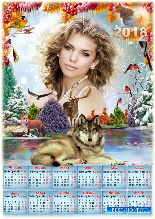 Календарь с рамкой для фото на 2018 год - Первый лёд