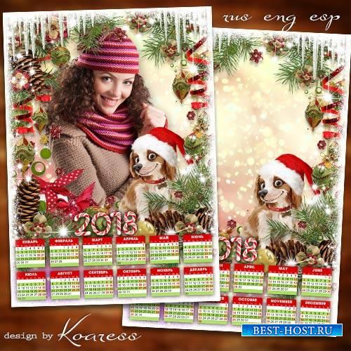 Календарь с рамкой для фото на 2018 год Собаки - Доброй сказкой Новый Год с ...