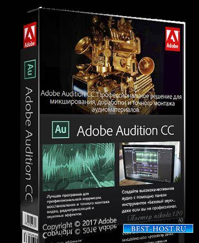 Adobe Audition CC 2018. 11.0.0.199 (2017)