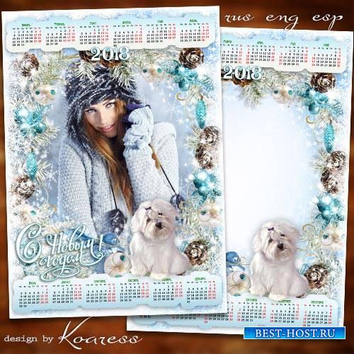 Календарь с рамкой на 2018 год с симпатичной собачкой - Серебристый снег кр ...