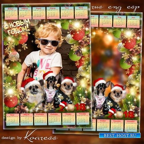 Календарь с фоторамкой на 2018 год с симпатичными собаками - Веселая компан ...