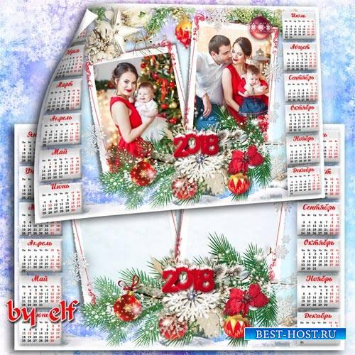 Календарь на 2018 год на два фото - Скоро в гости к нам придет, настоящий Новый год