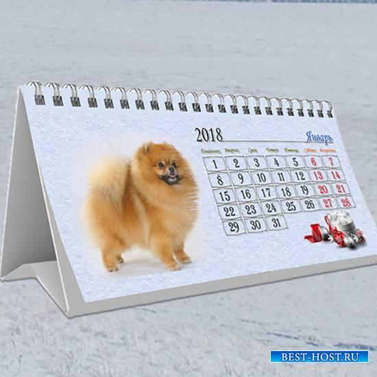 Настольный перекидной календарь на 2018 год - Собаки