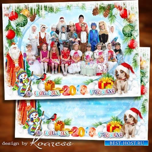 Детская новогодняя фоторамка для фото группы в детском саду - Все девчонки  ...
